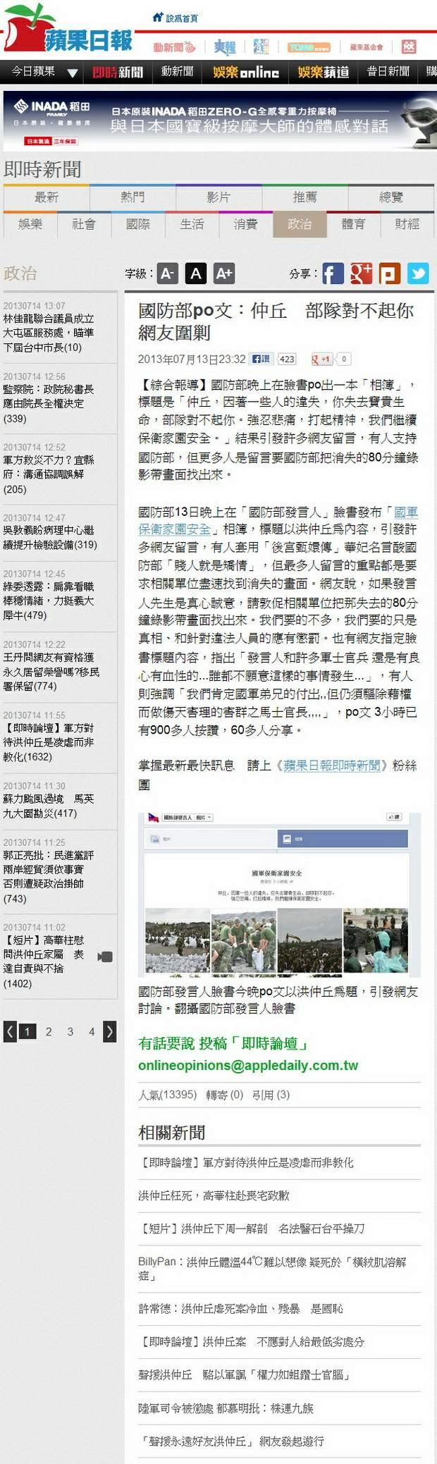 國防部po文:仲丘 部隊對不起你 網友圍剿-2013.07.14-01.jpg