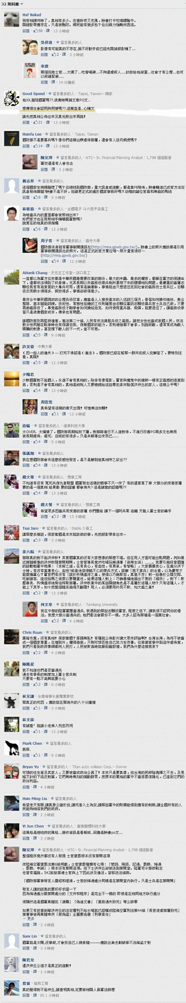 國防部po文:仲丘 部隊對不起你 網友圍剿-2013.07.14-02.jpg
