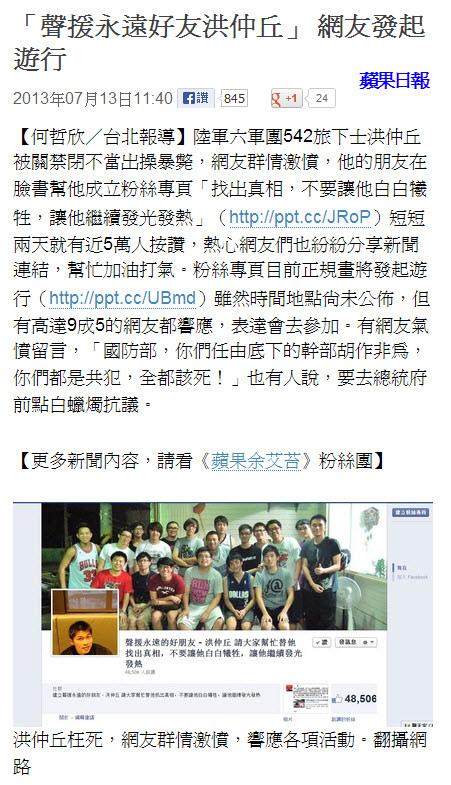 「聲援永遠好友洪仲丘」 網友發起遊行-2013.07.13.jpg