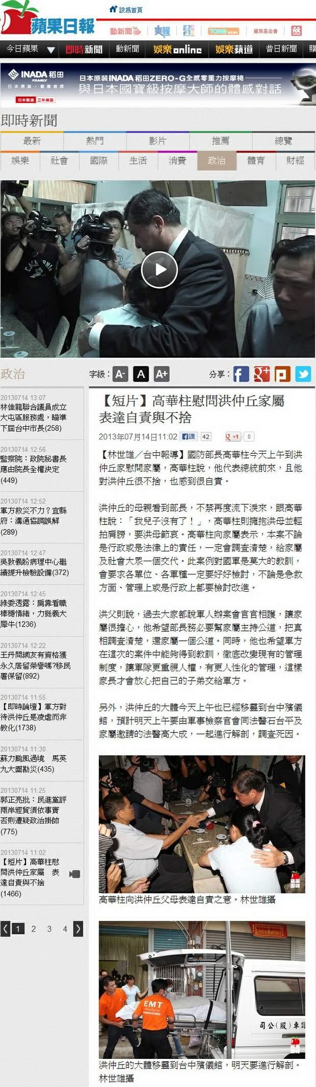 高華柱慰問洪仲丘家屬 表達自責與不捨-2013.07.14.jpg