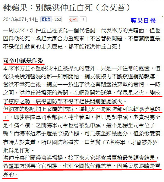 辣蘋果:別讓洪仲丘白死(余艾苔)-2013.07.14-02.jpg