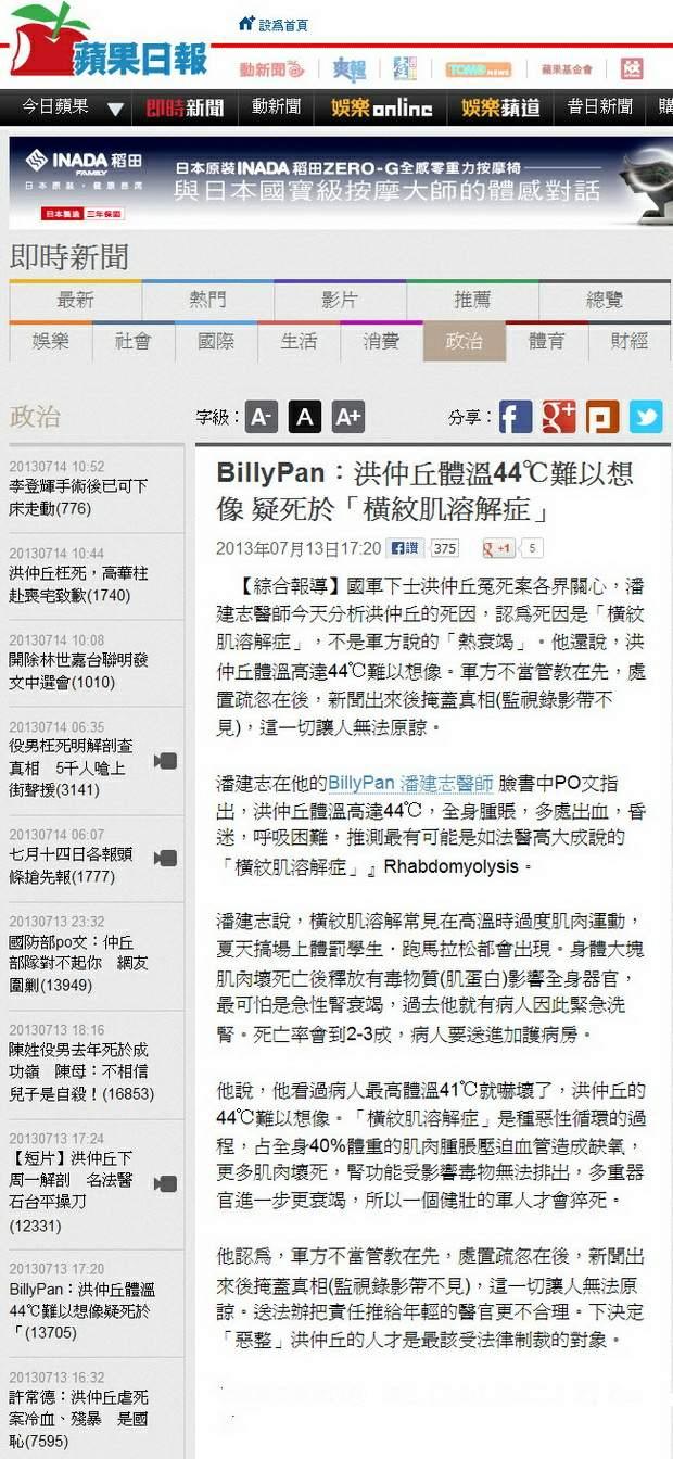 BillyPan:洪仲丘體溫44℃難以想像 疑死於「橫紋肌溶解症」-2013.07.14.jpg