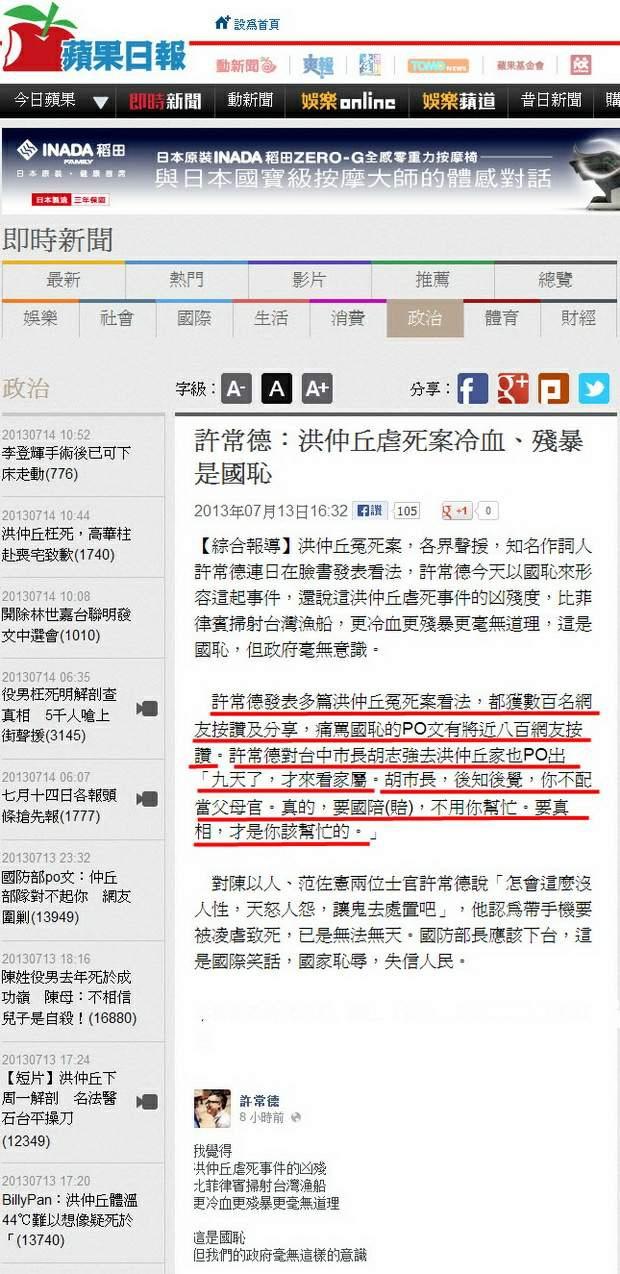 許常德:洪仲丘虐死案冷血、殘暴 是國恥-2013.07.13.jpg