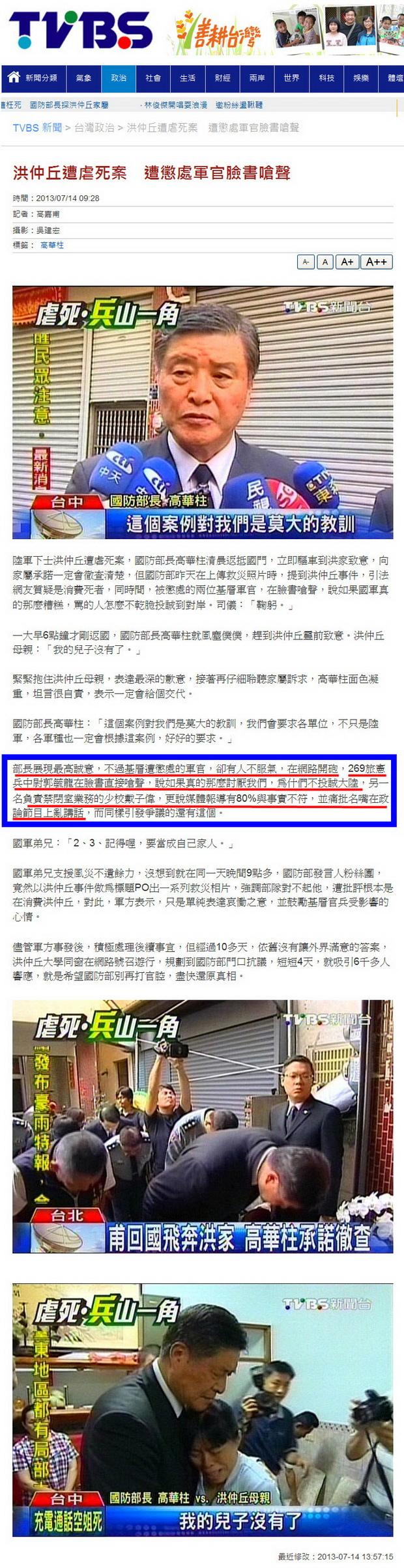洪仲丘遭虐死案 遭懲處軍官臉書嗆聲-2013.07.14-01.jpg