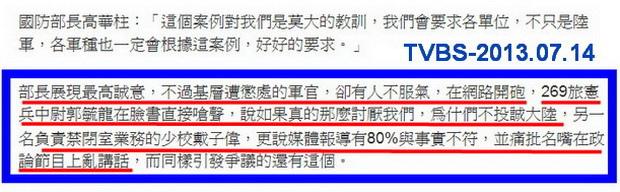 洪仲丘遭虐死案 遭懲處軍官臉書嗆聲-2013.07.14-02.jpg