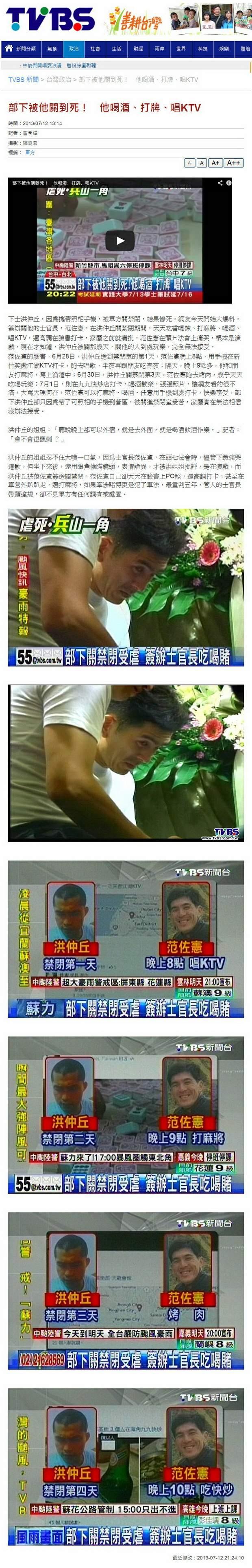 部下被他關到死! 他喝酒、打牌、唱KTV-2013.07.12-01.jpg