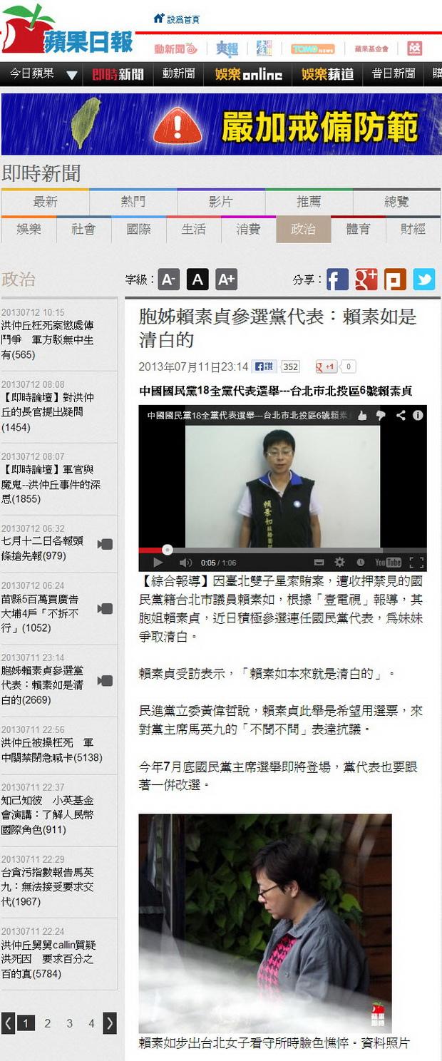 胞姊賴素貞參選黨代表:賴素如是清白的-2013.07.11.jpg