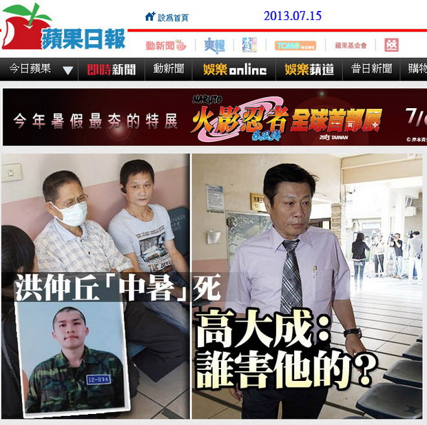 洪仲丘「中暑」死 高大成:誰害他的?-2013.07.15.jpg