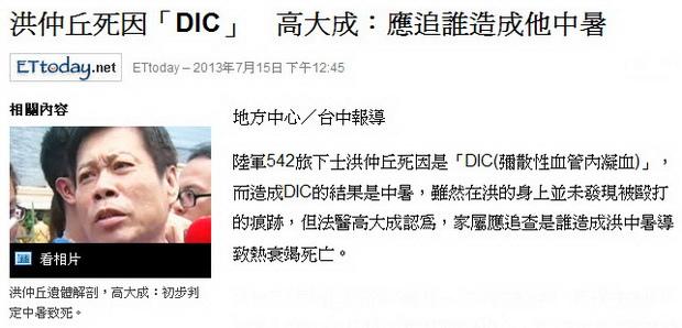 洪仲丘死因「DIC」 高大成:應追誰造成他中暑-2013.07.15-02.jpg
