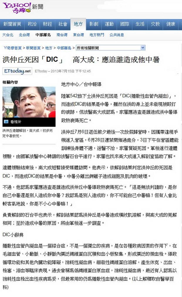 洪仲丘死因「DIC」 高大成:應追誰造成他中暑-2013.07.15-01.jpg