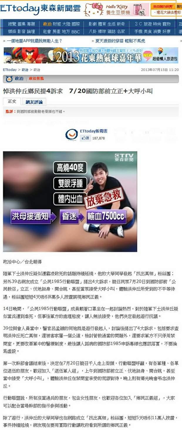 悼洪仲丘鄉民提4訴求 7-20國防部前立正+大呼小叫 -2013.07.15.jpg