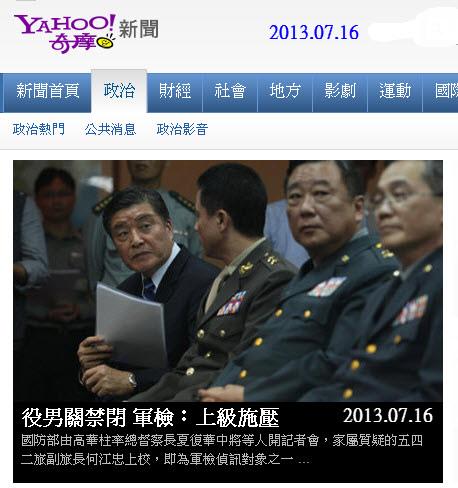 役男關禁閉 軍檢:上級施壓-2013.07.16-01.jpg