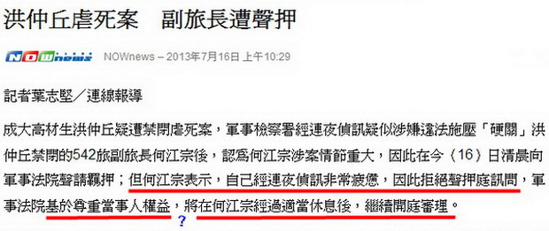 洪仲丘虐死案 副旅長遭聲押-2013.07.16-02.jpg