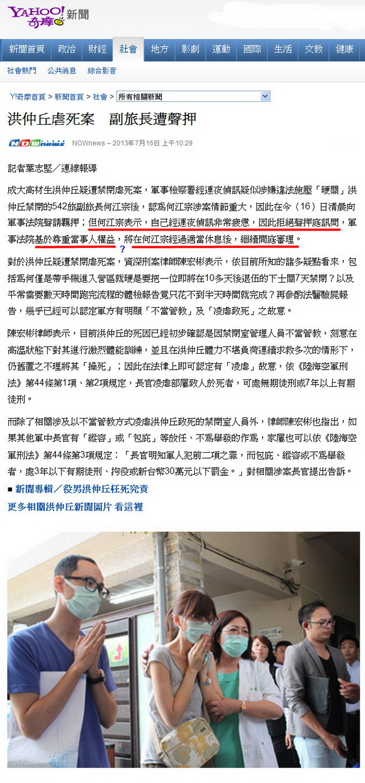 洪仲丘虐死案 副旅長遭聲押-2013.07.16-01.jpg