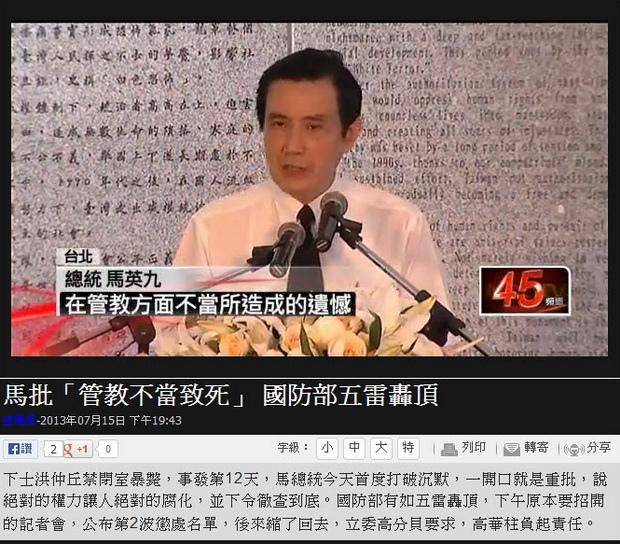 馬批「管教不當致死」 國防部五雷轟頂-2013.07.15.jpg