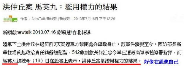 洪仲丘案 馬英九:濫用權力的結果-2013.07.16-02.jpg
