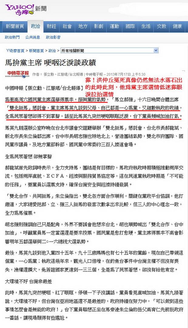馬拚黨主席 哽咽泛淚談政績-2013.07.17-01.jpg