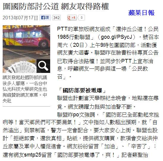 圍國防部討公道 網友取得路權-2013.07.17-03.jpg