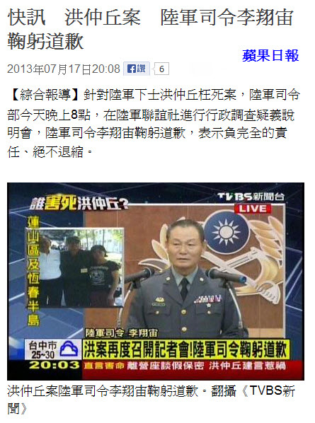 洪仲丘案 陸軍司令李翔宙鞠躬道歉-2013.07.17-01.jpg