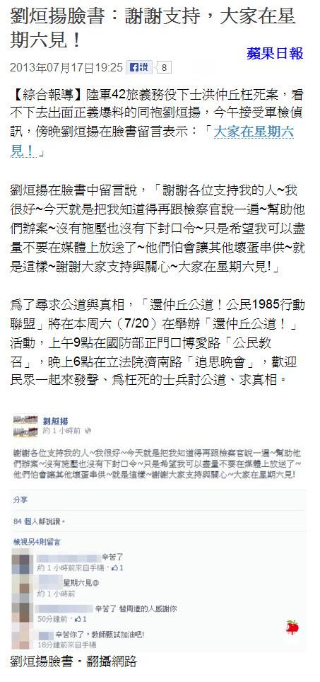 劉烜揚臉書:謝謝支持,大家在星期六見!-2013.07.17.jpg