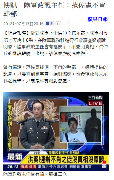 陸軍政戰主任:范佐憲不肖幹部-2013.07.17.jpg