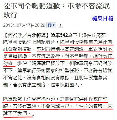 陸軍司令鞠躬道歉:軍隊不容流氓敗行-2013.07.17-02.jpg