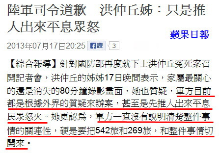 陸軍司令道歉 洪仲丘姊:只是推人出來平息眾怒-2013.07.17-02.jpg