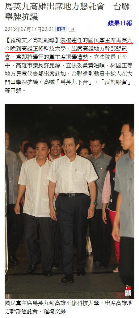 馬英九高雄出席地方懇託會 台聯舉牌抗議-2013.07.17-02.jpg