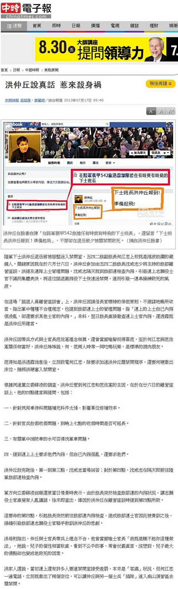 洪仲丘說真話 惹來殺身禍-2013.07.17.jpg