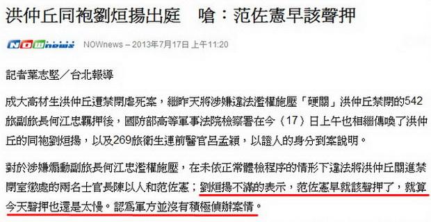 洪仲丘同袍劉烜揚出庭 嗆:范佐憲早該聲押-2013.07.17-02.jpg