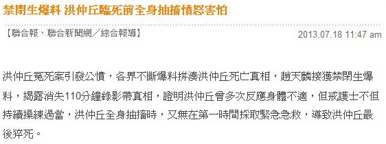 禁閉生爆料 洪仲丘臨死前全身抽搐憤怒害怕 -2013.07.18-02.jpg