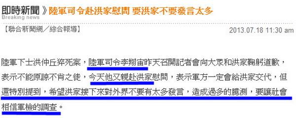 陸軍司令赴洪家慰問 要洪家不要發言太多-2013.07.18-02.jpg