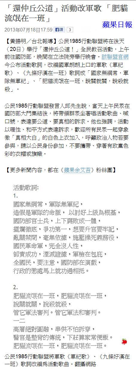 「還仲丘公道」活動改軍歌 「肥貓流氓在一班」-2013.07.18.jpg