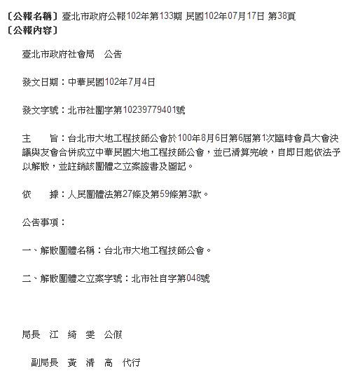 台北市政府公告台北市大地工程技師公會依法解散並註銷立案證書及圖記-2013.07.04.jpg