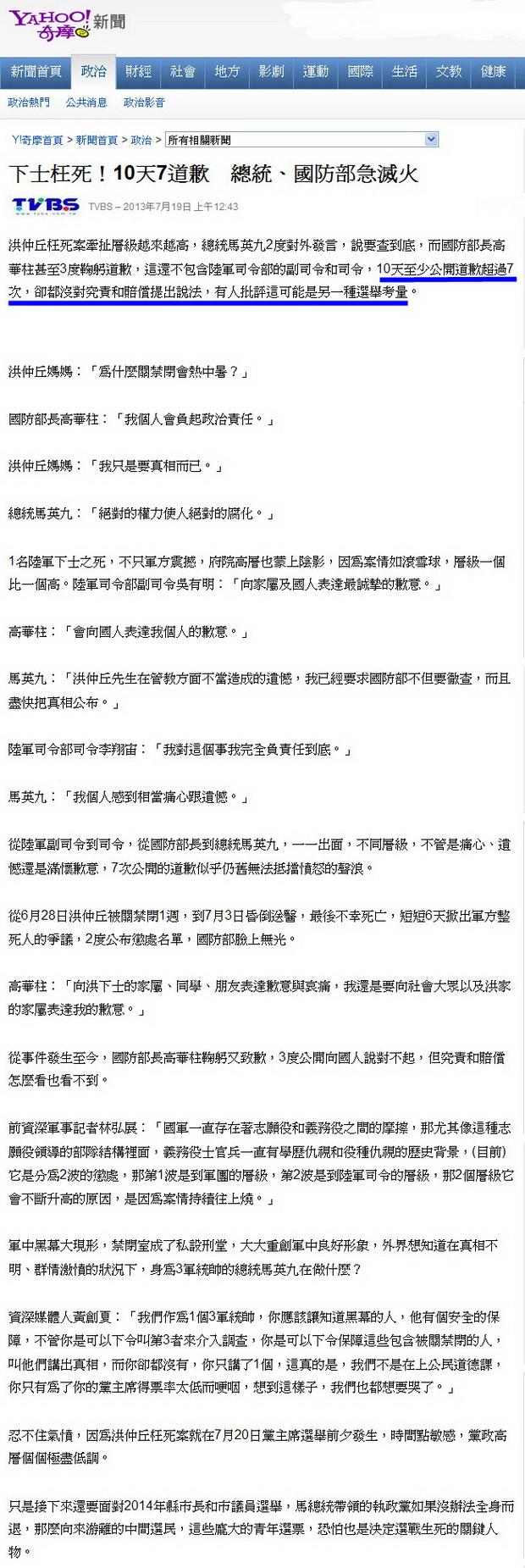 下士枉死!10天7道歉 總統、國防部急滅火-2013.07.19-01.jpg