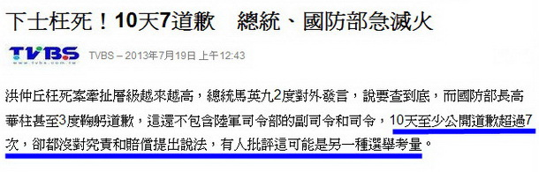 下士枉死!10天7道歉 總統、國防部急滅火-2013.07.19-02.jpg