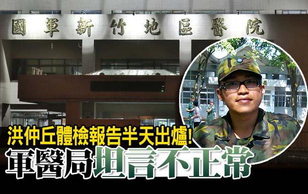 洪仲丘體檢派專人拿 軍醫局:不太正常-2013.07.19-02.jpg