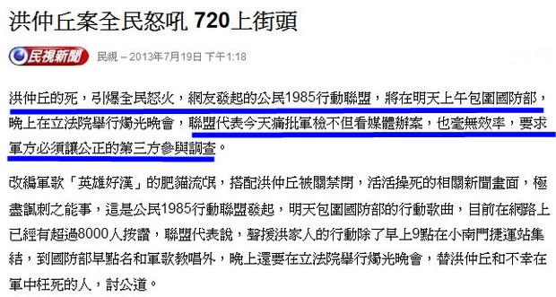 洪仲丘案全民怒吼 720上街頭-2013.07.19.jpg