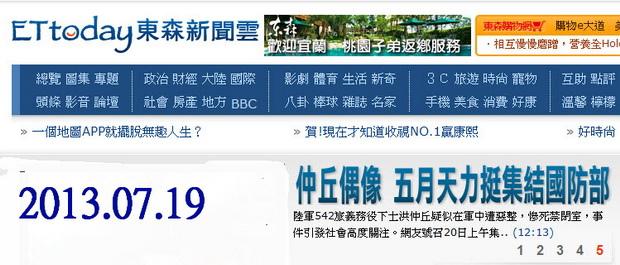 仲丘偶像 五月天力挺集結國防部-2013.07.19-02.jpg