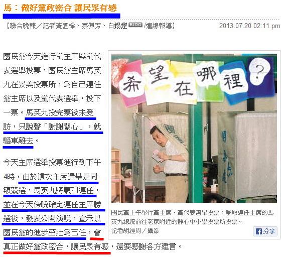 馬:做好黨政密合 讓民眾有感-2013.07.20-02.jpg