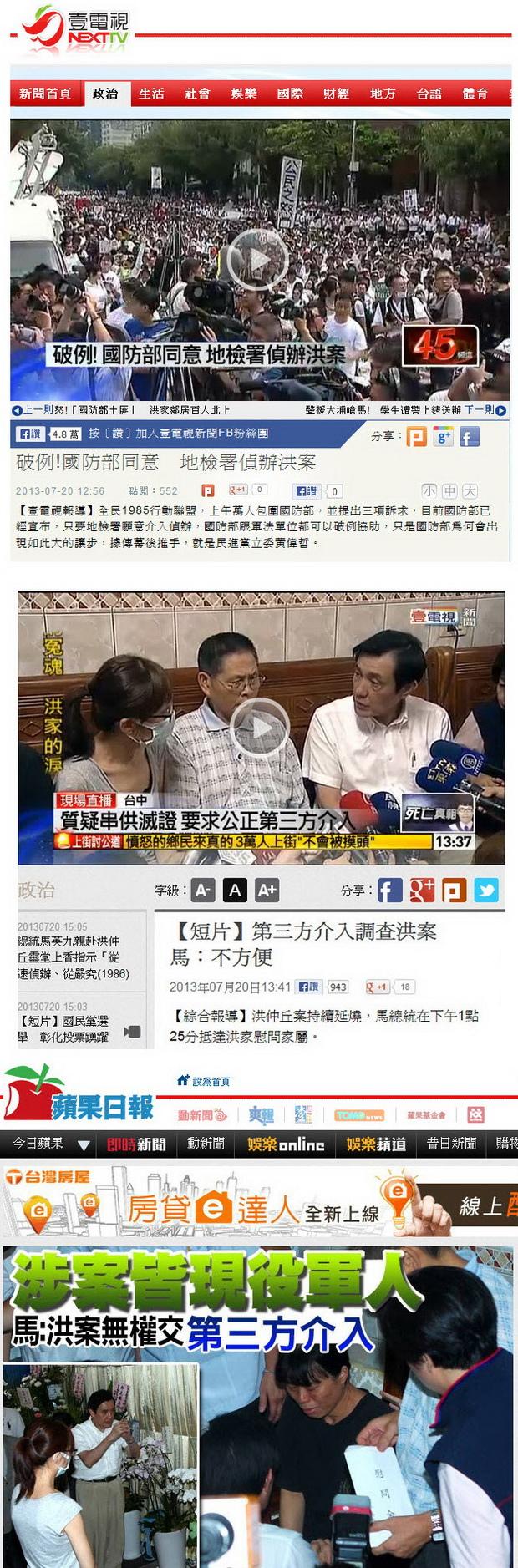 破例!國防部同意 地檢署偵辦洪案-2013.07.20-02.jpg