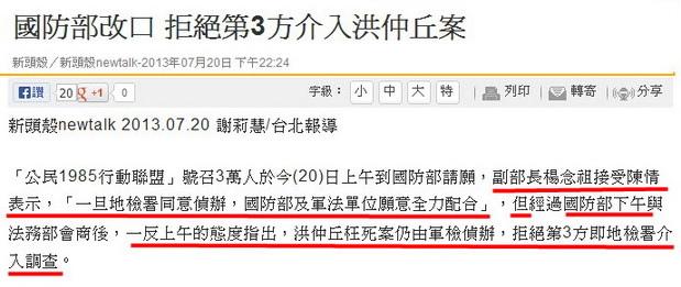 國防部改口 拒絕第3方介入洪仲丘案-2013.07.20-02.jpg