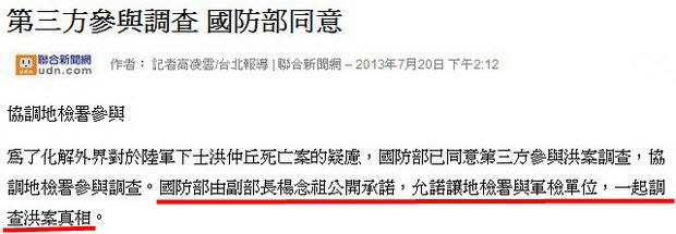 第三方參與調查 國防部同意-2013.07.20-02.jpg