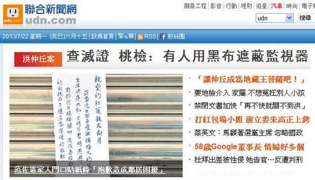 查滅證 桃檢:有人用黑布遮蔽監視器-2013.07.22-02.jpg