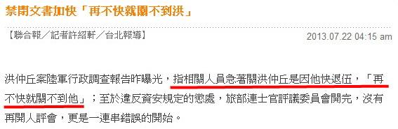 禁閉文書加快「再不快就關不到洪」-2013.07.22-02.jpg