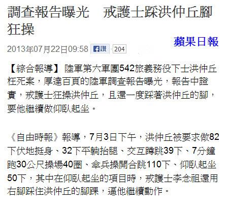 調查報告曝光 戒護士踩洪仲丘腳狂操-2013.07.22.jpg