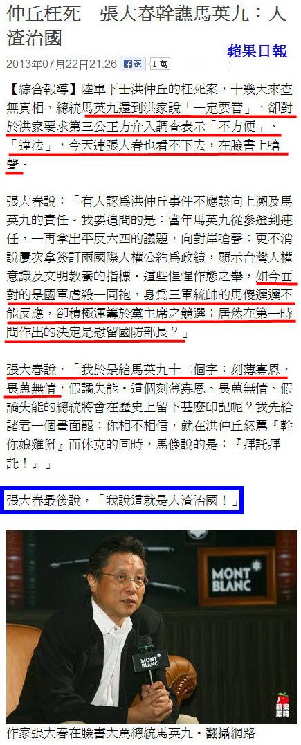 仲丘枉死 張大春幹譙馬英九:人渣治國 -2013.07.23-02.jpg