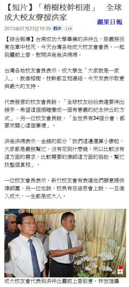 「榕樹枝幹相連」 全球成大校友聲援洪家-2013.07.23-02.jpg