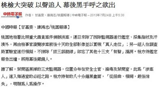 桃檢大突破 以聲追人 幕後黑手呼之欲出-2013.07.24-02.jpg