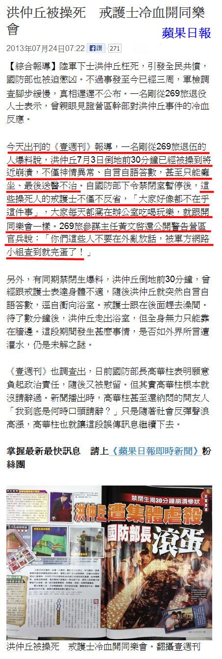 洪仲丘被操死 戒護士冷血開同樂會-2013.07.24.jpg